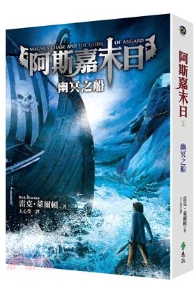 阿斯嘉末日03:幽冥之船