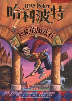 哈利波特(一):神秘的魔法石