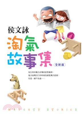 淘氣故事集(全新版)