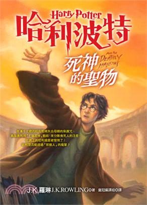 哈利波特(七):死神的聖物