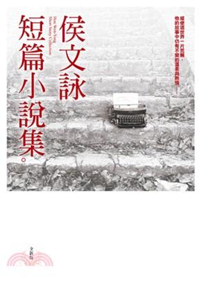 侯文詠短篇小說集(全新版)