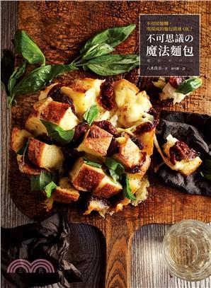 不用揉麵糰,用現成的麵包做就OK!不可思議の魔法麵包:手殘也能成為麵包大師!普通圓麵包、白吐司瞬間變身美味又吸睛的「刺蝟麵包」、「法式吐司蛋糕」!