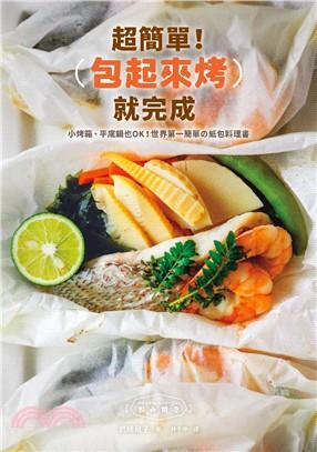 超簡單!包起來烤就完成:小烤箱、平底鍋也OK!世界第一簡單の紙包料理書