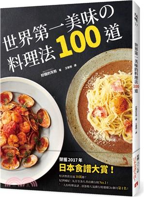 世界第一美味の料理法100道