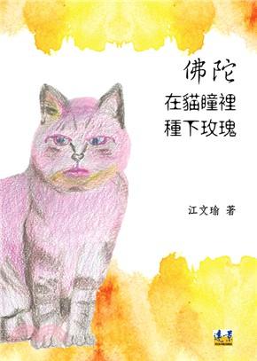 佛陀在貓瞳裡種下玫瑰