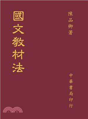 國文教材教法
