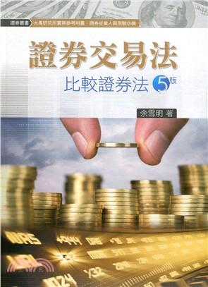 證券交易法-比較證券法(5版)