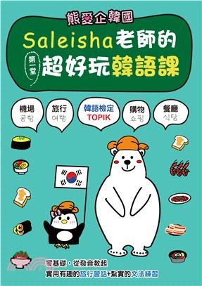 熊愛企韓國:Saleisha老師的第一堂超好玩韓語課