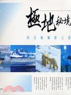 極地祕境:南北極攝影之旅