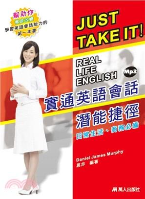 實通英語會話潛能捷徑