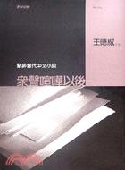 眾聲喧嘩以後:點評當代中文小說