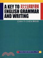英文文法與寫作要領 =  A key to English grammar and writing /