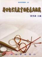臺灣公民實踐教育之新思維 : 臺灣公民實踐教育之理論與實務研討會 /