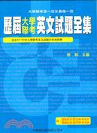 歷屆大學聯考英文試題全集(珍藏本)
