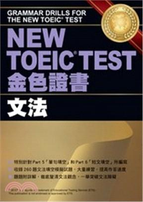 NEW TOEIC TEST金色證書:文法