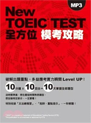 New TOEIC TEST全方位模考攻略