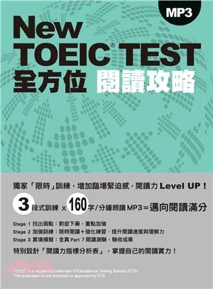 New TOEIC TEST全方位閱讀攻略