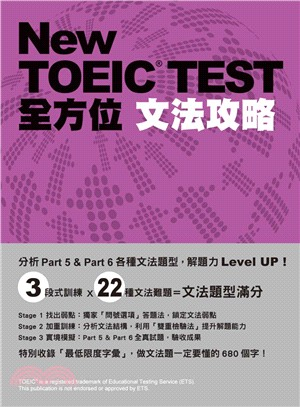 New TOEIC TEST全方位文法攻略