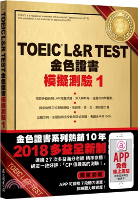 TOEIC L&R TEST金色證書:模擬測驗01