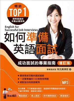 如何準備英語面試:成功面試的專業指南
