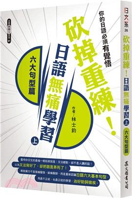 砍掉重練!日語無痛學習(上):六大句型篇