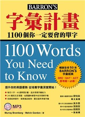 字彙計畫:1100個你一定要會的單字