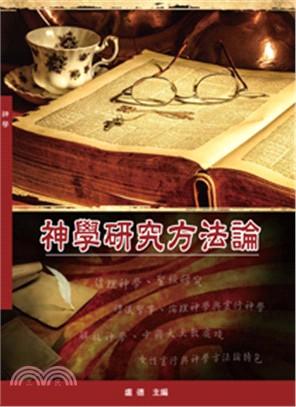 神學研究方法論
