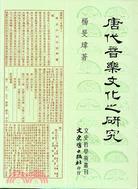 唐代音樂文化之研究
