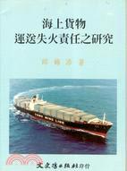 海上貨物運送失火責任之研究 /