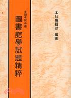 圖書館學試題精粹 LA916