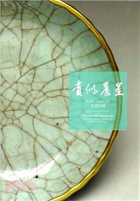 貴似晨星: 清宮傳世12至14世紀青瓷特展