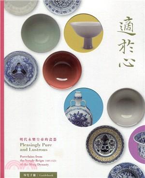 適於心:明代永樂皇帝的瓷器