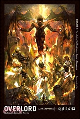 OVERLORD 12:聖王國的聖騎士(上)