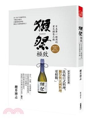 獺祭極致:日本第一銘酒的重生銷售之路