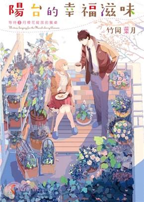 陽台的幸福滋味03:等待3月櫻花綻放的餐桌