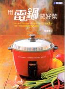 用電鍋做好菜