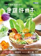 食蔬好日子:從產地、營養、料理到創意!