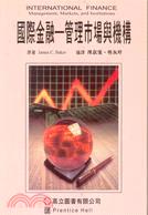 國際金融:管理市場與機構