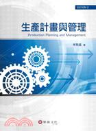 生產計畫與管理