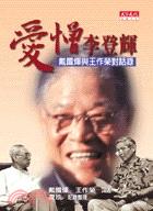 愛憎李登輝 :  戴國煇與王作榮對話錄 /