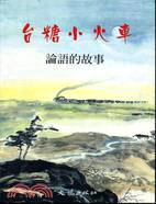 台糖小火車-論語的故事(一)
