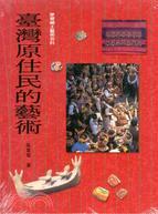臺灣原住民的藝術
