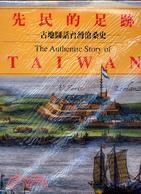 先民的足跡:古地圖話臺灣滄桑史