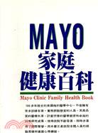 MAYO家庭健康百科