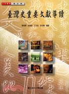 臺灣史重要文獻導讀