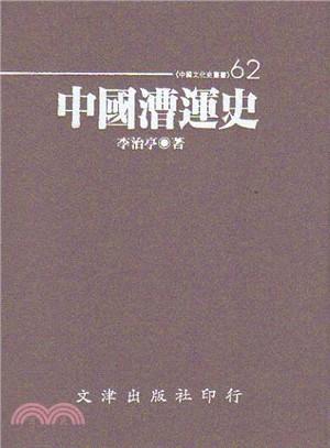 中國漕運史