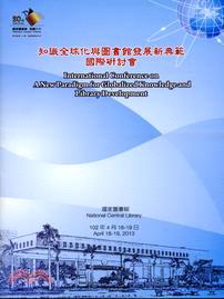知識全球化與圖書館發展新典範國際研討會