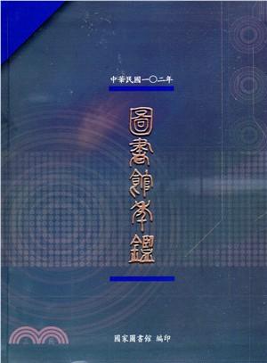 中華民國一○二年圖書館年鑑