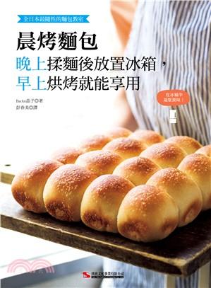 全日本最隨性的麵包教室-晨烤麵包:晚上揉麵後放置冰箱,早上烘烤就能享用