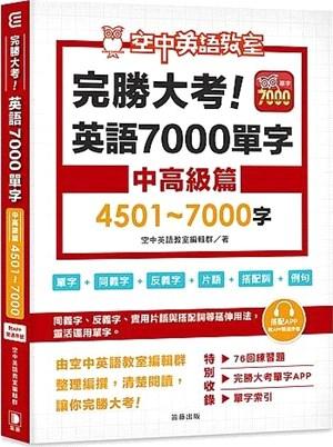 完勝大考!英語7000單字:中高級篇4501~7000字(附APP開通序號)